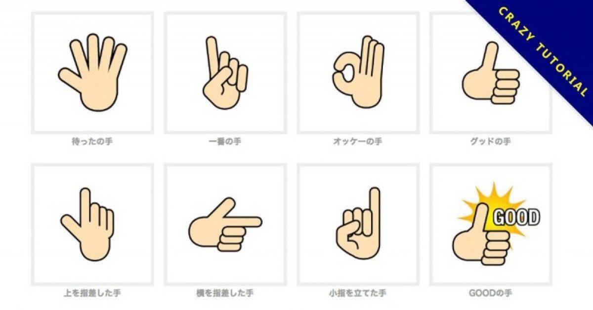 【手素材】精选32款手素材下载,手卡通图免费推荐款