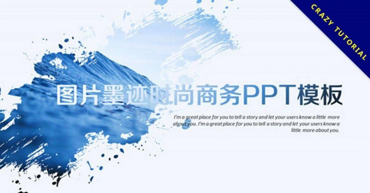 创意泼墨风格设计款PPT模板下载,最适合设计师的模板