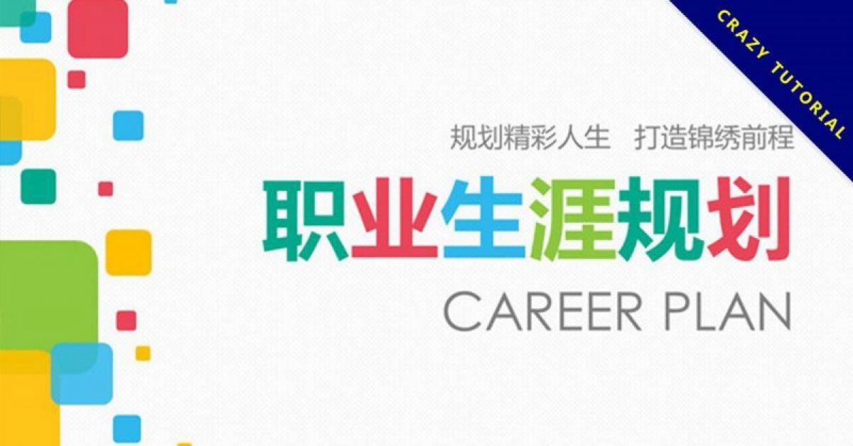 找工作就业面试专用的生涯规划PPT模板下载