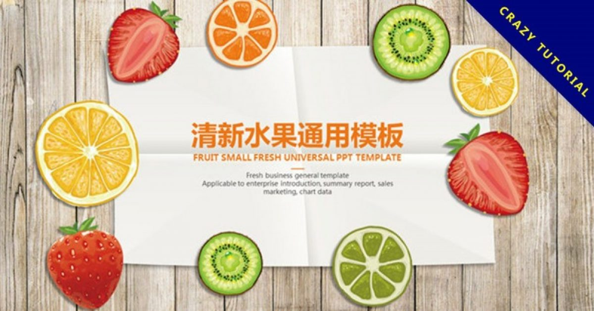 【美食PPT】精选20款美食PPT模板下载,美食介绍范本快速套用