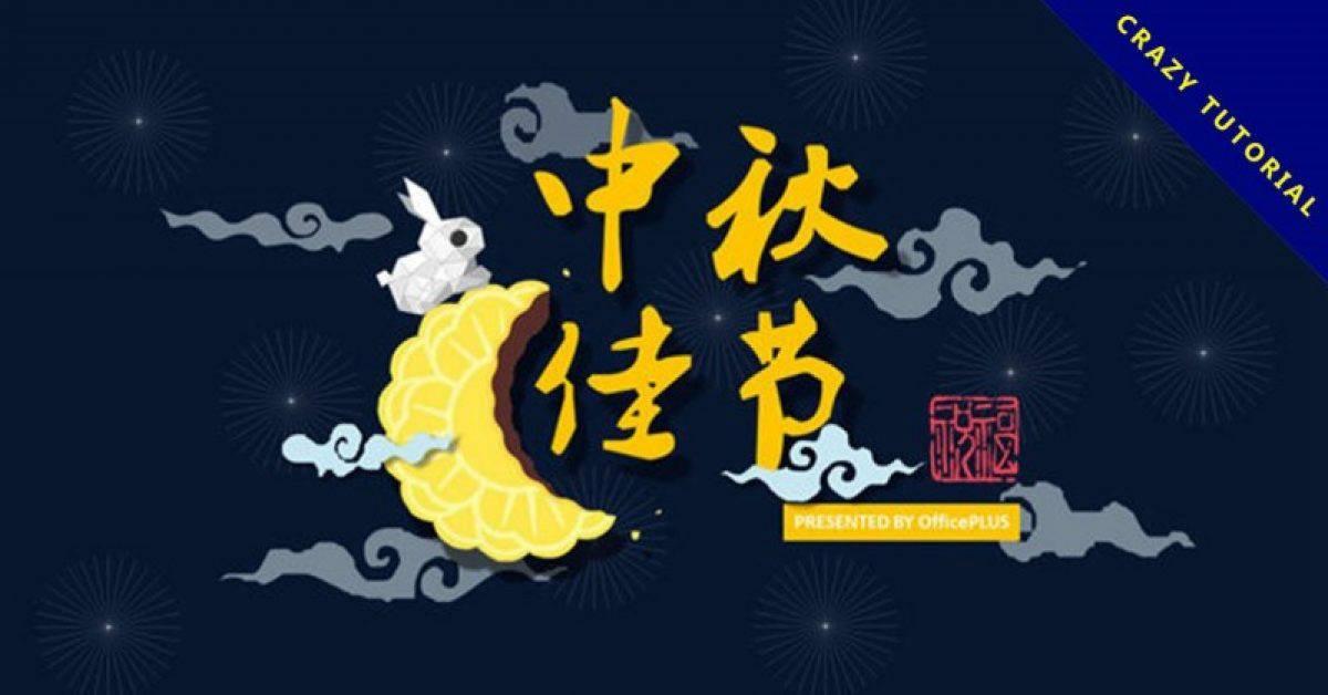 【中秋节PPT】精选20款中秋节PPT模板下载,中秋节范本快速套用
