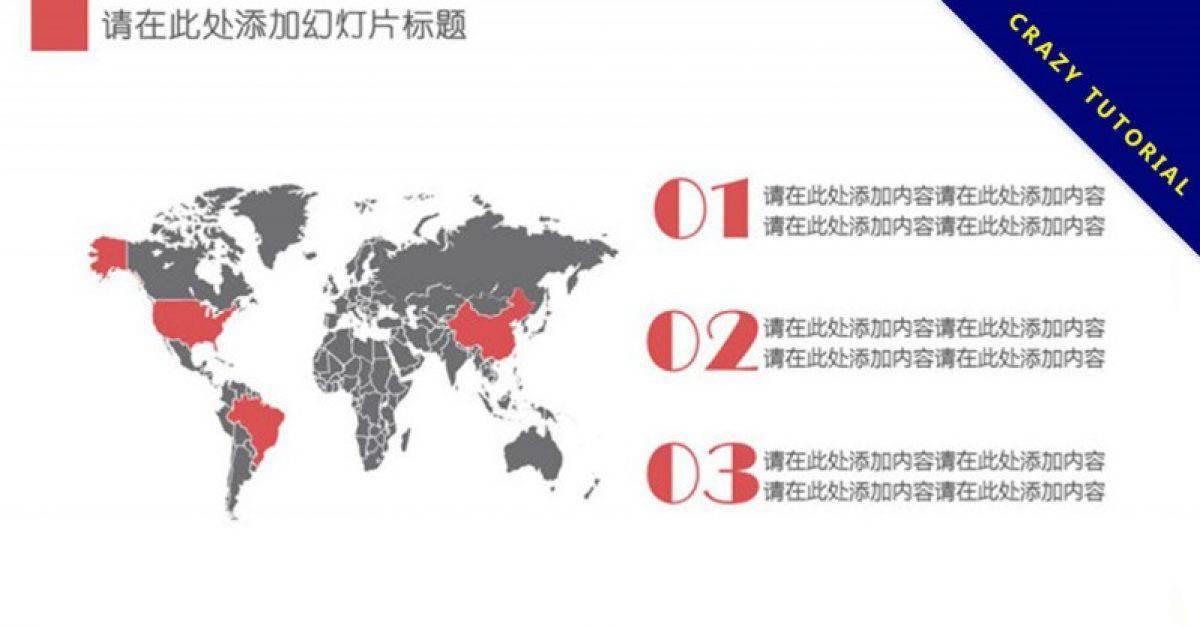 【地图模板】精选20款PPT地图模板下载,世界地图简报快速套用