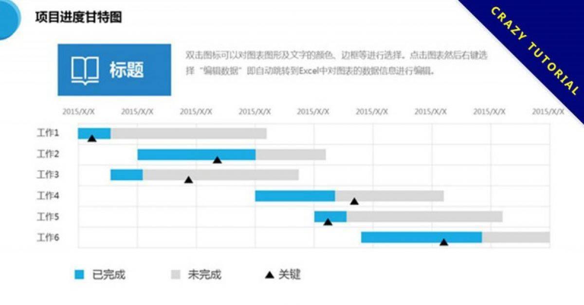 【甘特图模板】精选19款PPT甘特图模板下载,甘特图范例快速套用