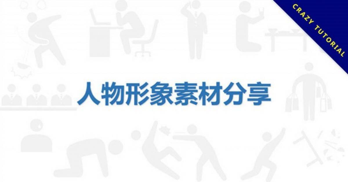 【PPT剪影素材】精选20款PPT剪影素材下载,人物剪影图快速套用