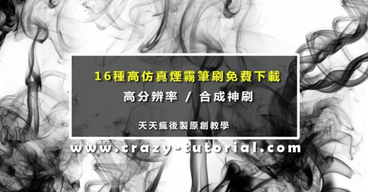 【烟雾笔刷】16种专业版高分辨率烟雾笔刷免费下载