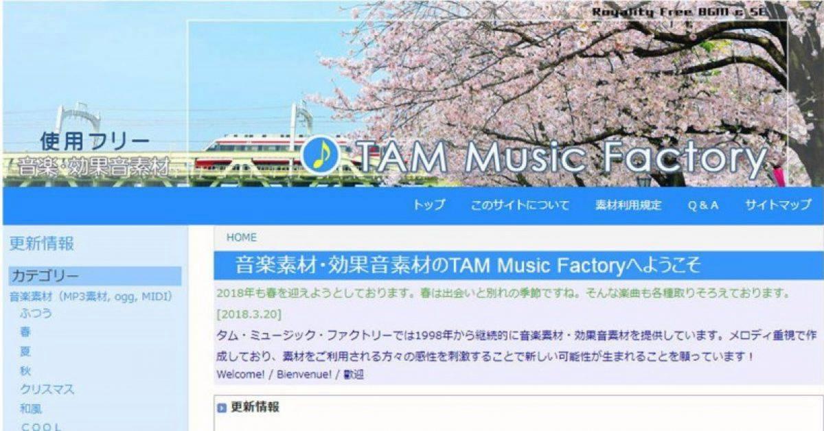 【CC0音乐库】Tam-Music CC0音乐库下载,免费声音素材推荐