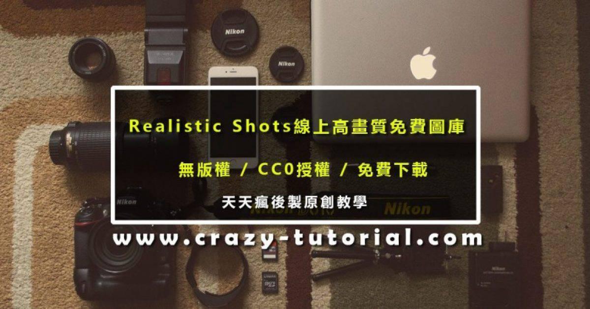 【高画质图库】专业级 Realistic Shots 高画质图库下载