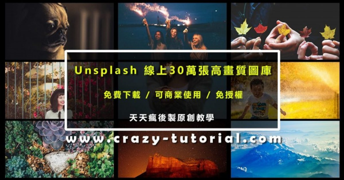 【高解析图片】Unsplash 30万张超高解析度照片下载