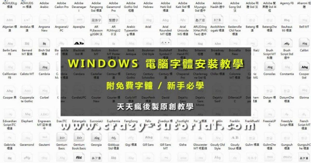 【字体安装】电脑字体安装教学,批次汇入安装位置