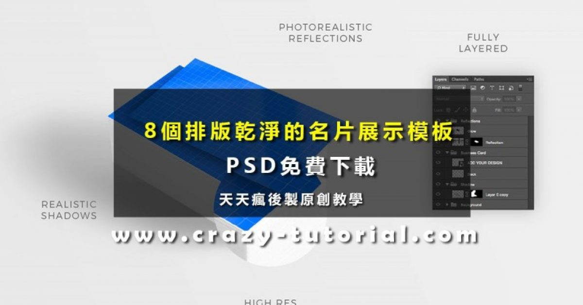 【名片模板】8个排版干净的名片范本下载 / PSD免费下载 / 个人名片样板