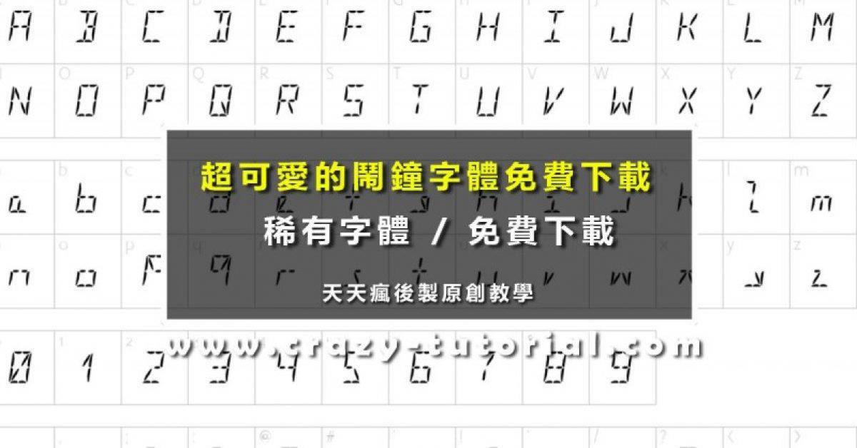 【数位LED字体】液晶电子钟数字字型下载