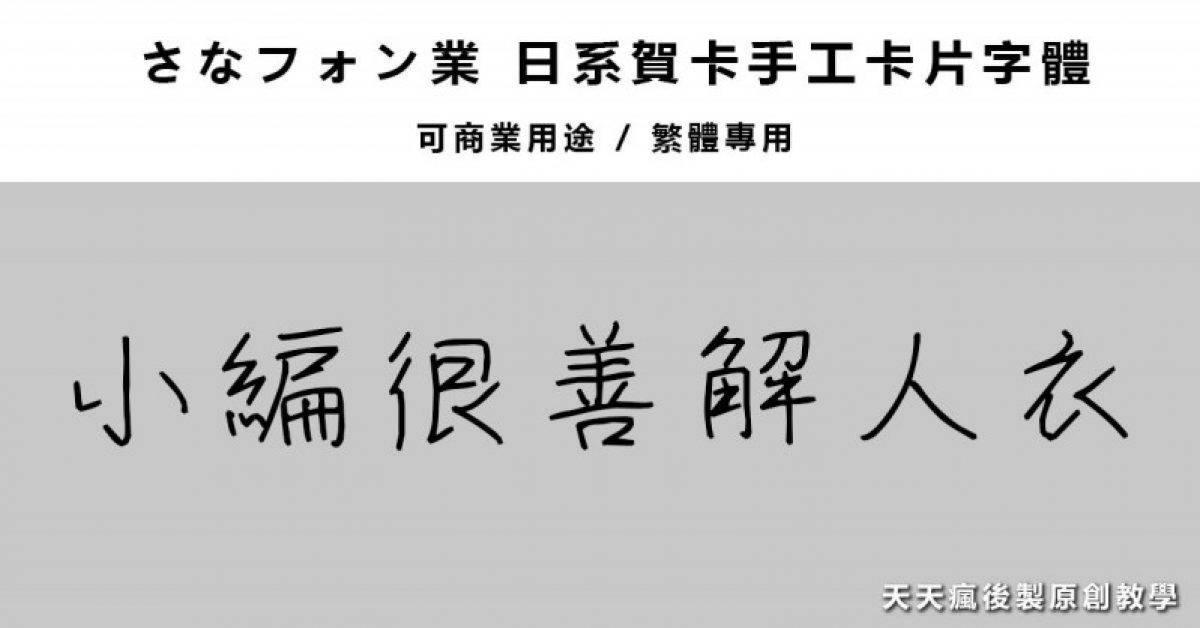 【卡片字体】日本繁体手写卡片字体下载,中文手帐字体专用版