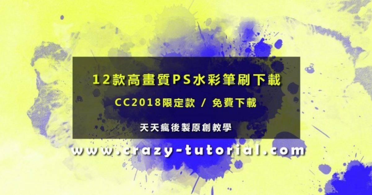 【AI水彩笔刷】12款高画质AI水彩笔刷下载