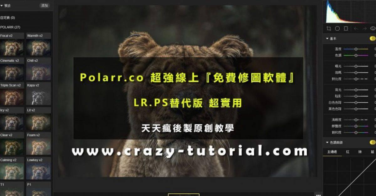 【修图工具】Polarr.co 专业级免费线上修图工具
