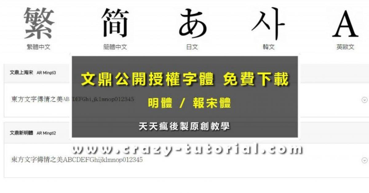 【字型下载 】文鼎公众授权字体免费下载 / 明体下载 / 报宋体