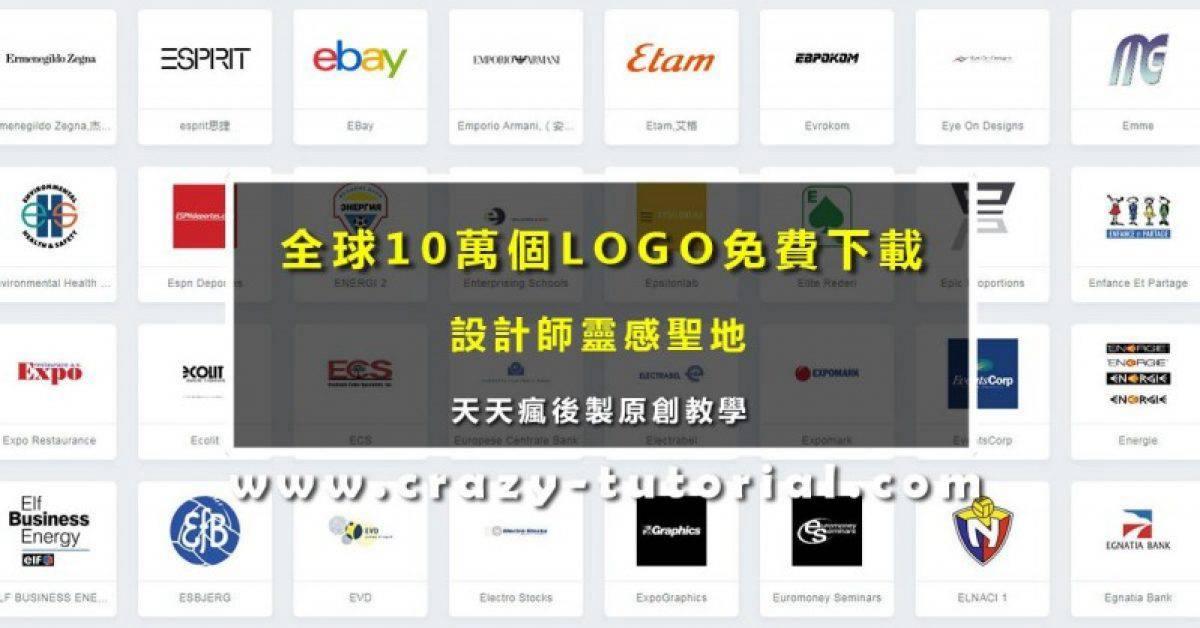 【免费LOGO下载 】10万个『专业级』免费LOGO下载网站