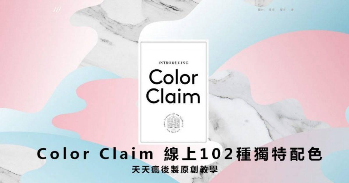 【配色网站】Color Claim 史上最美线上配色网站推荐