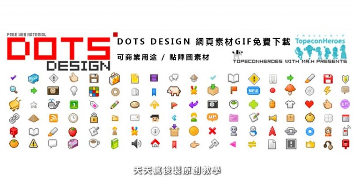 【GIF素材】DOTS DESIGN 网页GIF素材下载,GIF小图素材推荐