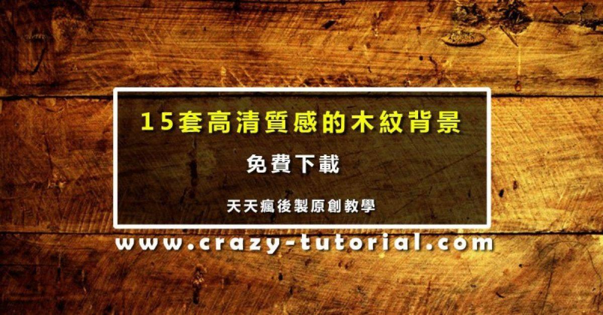 【木纹素材 】15套免费高清质感的木纹背景、木头素材免费下载