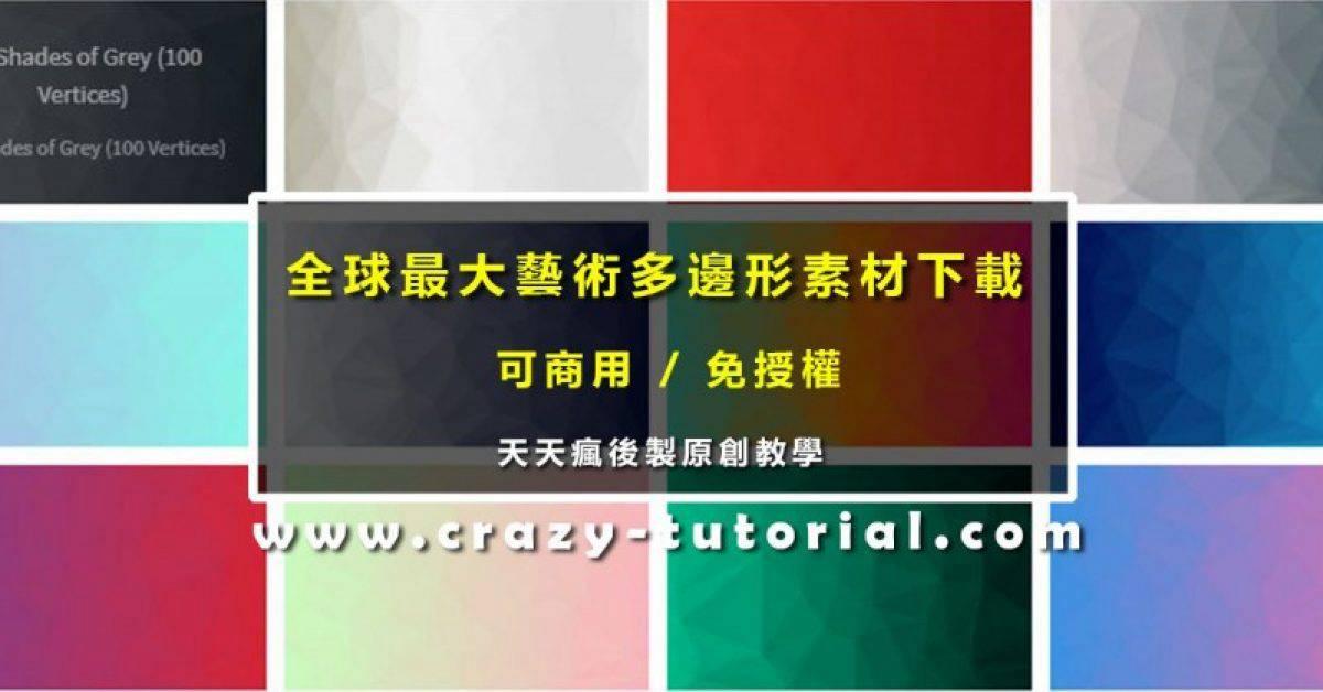 【几何背景】专业级几何背景图库素材下载