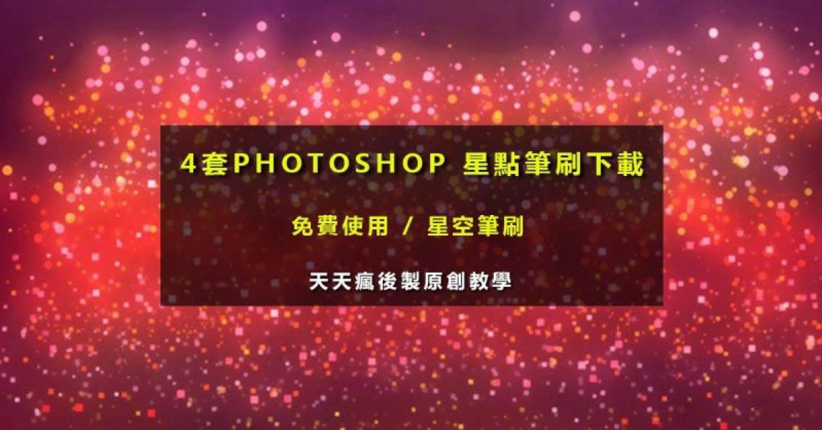 【光芒素材】4套PHOTOSHOP光点笔刷下载,光芒效果制作