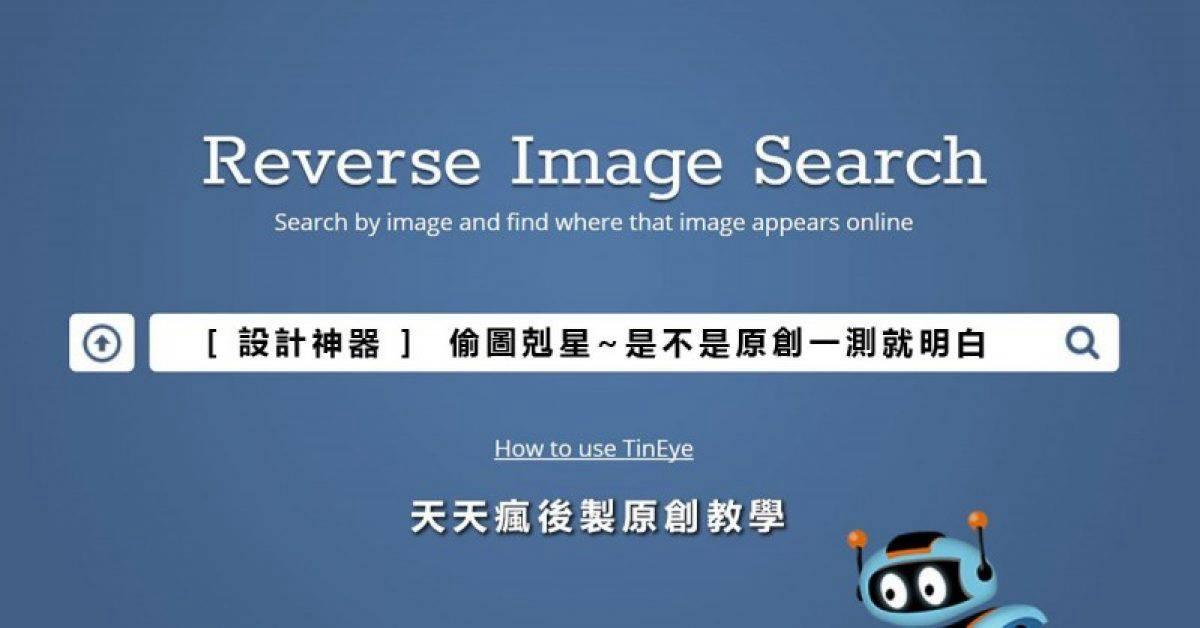 【盗图克星】图片来源查询,虾皮拍卖网站盗图追踪