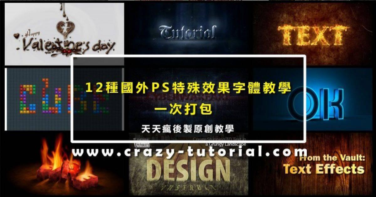 【文字特效】12款超实用PHOTOSHOP字体设计教学