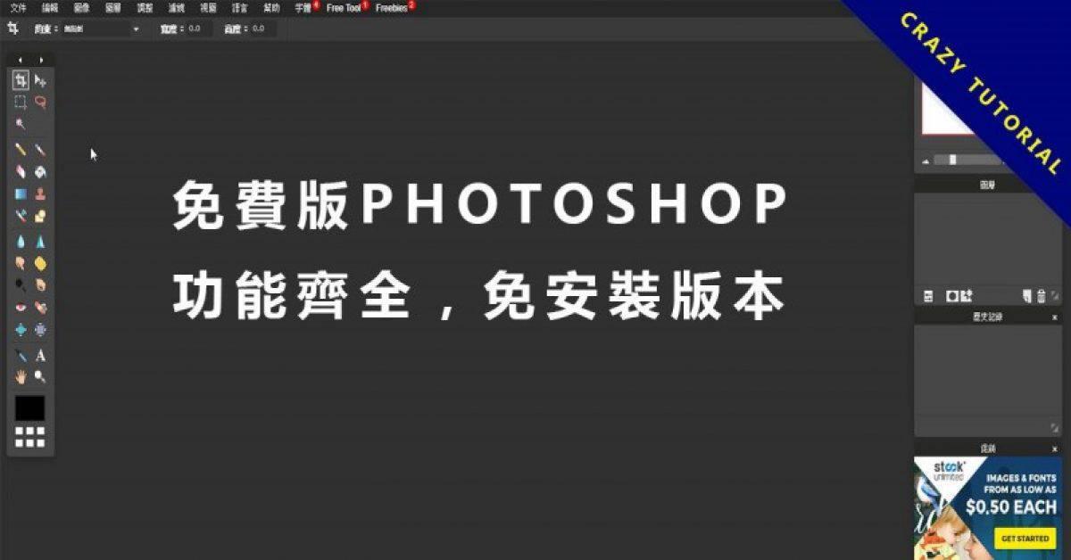 【线上PHOTOSHOP】 PIXLR 线上修图工具免安装、图片去背、颜色调整