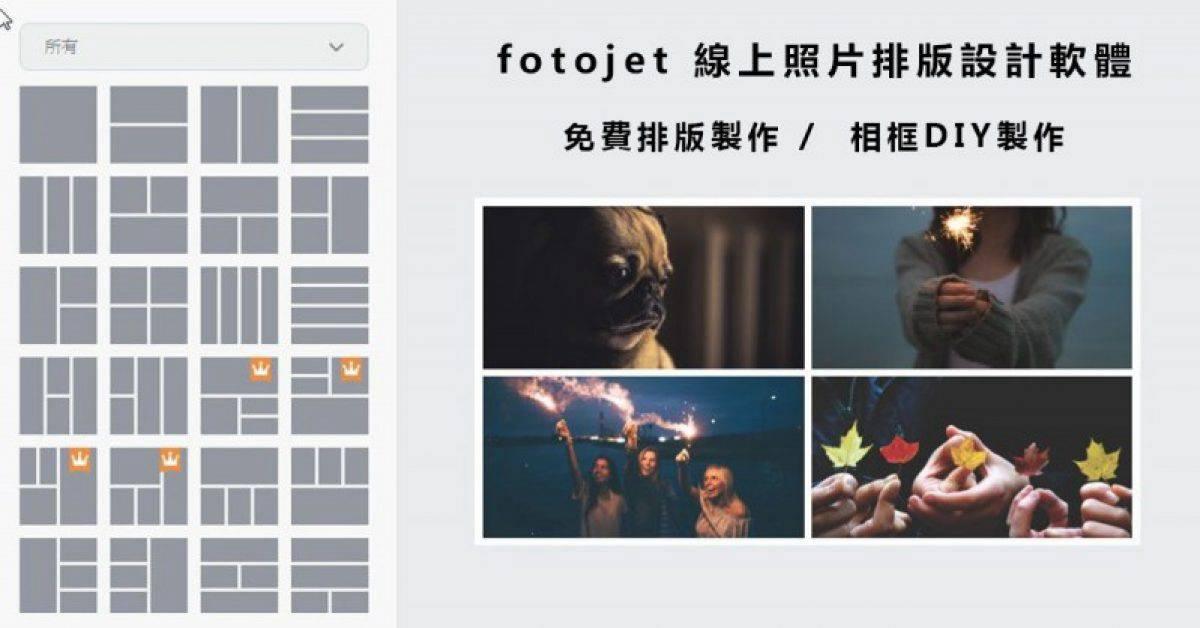 【排版软体】Fotojet 线上照片排版软体,相片排版推荐款