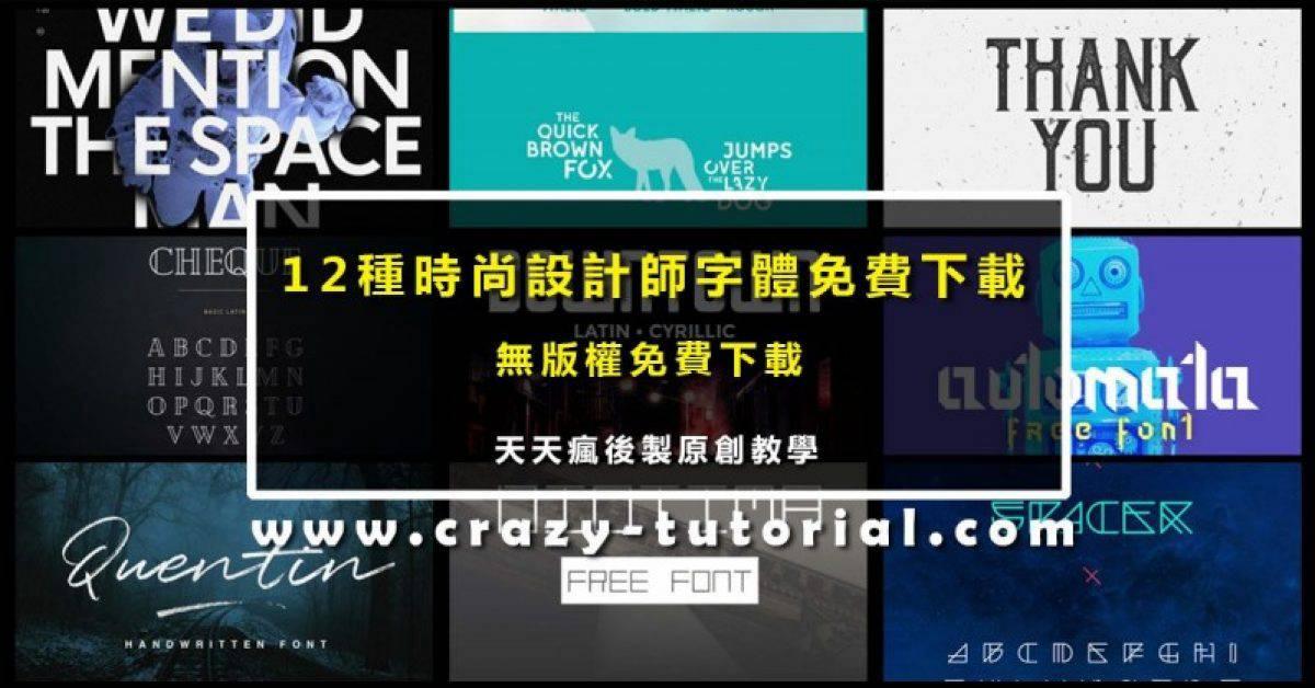 【英文字体】17种时尚英文字体免费下载,国外设计师指定款