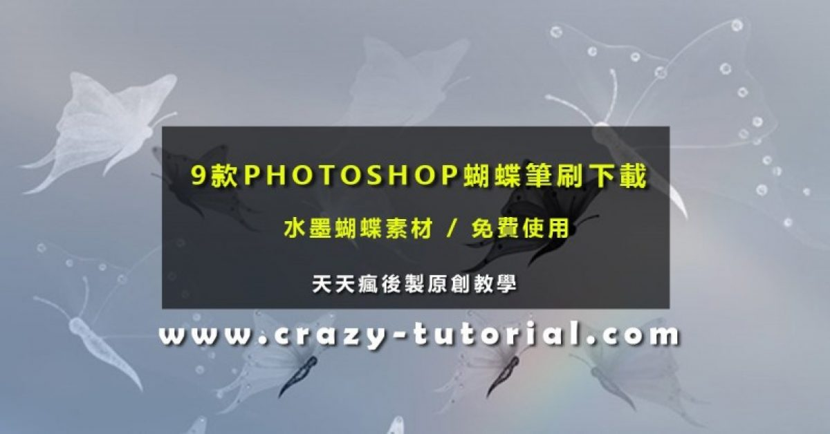【蝴蝶素材】9款PHOTOSHOP蝴蝶笔刷下载